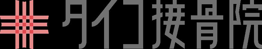 名古屋 栄 タイコ接骨院